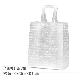 半透明手提げ袋 おむつケーキ用 / メール便不可 単品での購入時は宅配便有料