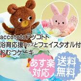 accototo アッコトト おむつケーキ 人気絵本作家の かわいい 雑貨で出来た おむつケーキ ♪ 【あす楽】【おむつケーキ】【オムツケーキ】わたぼうし 【】