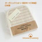 【メール便可】オーガニックコットンの布おむつ(股おむつ)5枚組 天竺ボーダー オーガニックガーデン ORGANIC GARDEN 日本製 【】