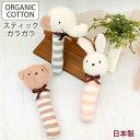 赤ちゃん おもちゃ スティックガラガラ 0歳 3か月 6か月オーガニックコットン 日本製 / スティック ガラガラ 動物 アニマル オーガニックガーデン ORGANIC GARDEN 綿 出産祝い