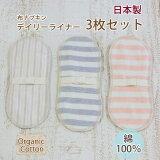 布ナプキン デイリーライナー3枚組 オーガニックコットン 綿100% 日本製 オーガニックガーデン オーガニック コットン 綿