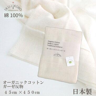 オーガニックコットン ガーゼ 生地 反物 45cm×450cm オーガニック コットン 綿100% 無漂白 無地 ガーゼ反物 育児工房 日本製