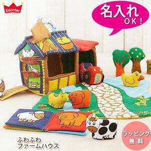 ラッピング エドインター インター ファーム おもちゃ クリスマス プレゼント
