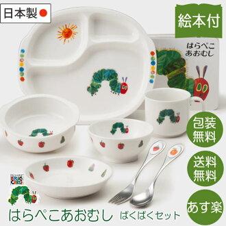 流行與經典的菜肴和寶貝 ♪ pacpak 集在日本圖畫書平和的心與愛兒童餐具日航餐具的餓餓的毛毛蟲