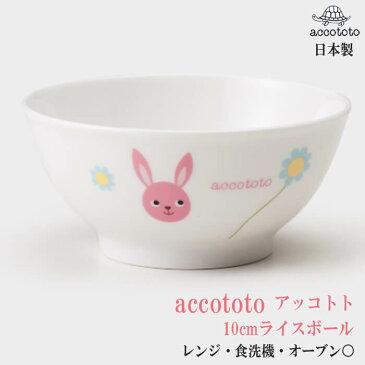 【 子供 茶碗 】うさぎ 10cmライスボール accototo アッコトト 人気絵本作家のかわいい食器 いつもにこにこシリーズ 単品 安心の日本製 ニッコー食器 【あす楽】 【】