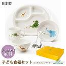 日本製accototoニッコーはじめてごはんセットアッコトトお食い初め食器セット