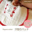 オルネット オーガニックコットン100% ガーゼ 汗取りパット 汗かきな赤ちゃんに。 ORUNET ワンダースウェットパット