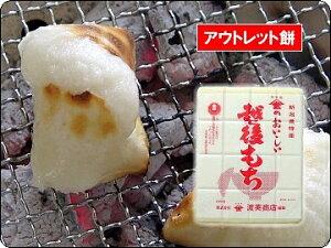 □ アウトレット餅 □ちょっとの訳ありでお店の味をご家庭で!超大人気商品です!【スマステ...