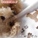 新マイクロファイバーペットタオル 只今ネーム刺繍無料キャンペーン実施中! 「愛犬を洗って拭くのにちょうどいい!」 wtgm マイクロファイバー ペット 犬 ギフト サロン 名いれ 特別 名前 刺繍 可愛い ギフト オリジナル