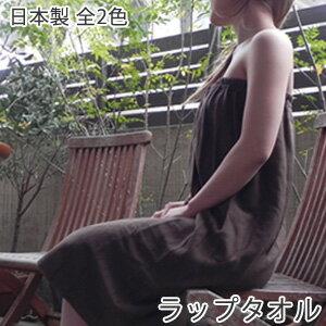 ●●乾激ラップタオル(日本製)●●「落ち着いた感じでくつろぎタイムにぴったりです」ガーゼとパイルの新感覚巻きタオル!大人の為の落ち着いたブラウンカラー♪◆