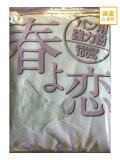 春よ恋 1kg10袋入り 小袋【平和製粉】北海道産小麦粉 国産強力粉