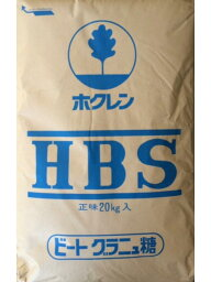 ビートグラニュ糖 HBS 20kg【ホクレン】