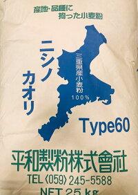 『ニシノカオリタイプ60』25kg