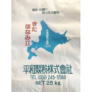 【平和製粉】北海道産小麦粉10...