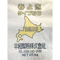 春よ恋タイプ5025kg