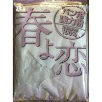 【平和製粉】北海道産小麦粉100%使用パン用『春よ恋』1kg×20袋