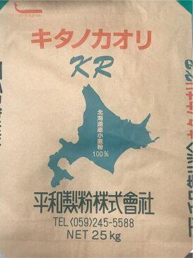 【平和製粉】北海道産小麦粉100%使用 パン用 業務用サイズ『キタノカオリ』25kg