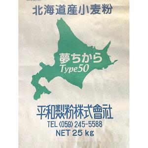 ゆめちから type50 25kg【平和製粉】業務用国産小麦粉100%使用 パン・麺類用 業務用サイズ 強力粉