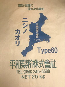 【平和製粉】三重県産小麦粉10...