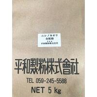 『ニシノカオリ全粒粉』5kg