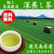 【送料無料】徳用深蒸し茶1キロ【鹿児島県産/深むし茶/煎茶】