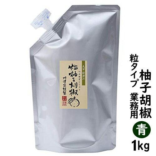 ミックススパイス・混合調味料, 柚子胡椒  () 1
