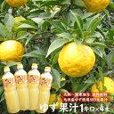 (送料無料)ゆず果汁 100% 1キロ × 4本セット(ゆず...