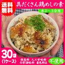 【送料無料】具だくさん鶏めしの素(2〜3合用)×30袋(1ケース)【炊...