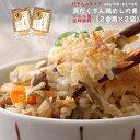 【送料無料】具だくさん鶏めしの素(2〜3合用)×2袋セット【...