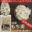 (送料無料)もち麦ファイバーブレンド(国産)1キロ5種類の麦をブレンド!話題のβグルカンの皮・殻つきのもち麦も配合!食べやすく胃にもたれにくい麦ごはんの素です。
