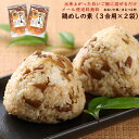 (送料無料)鶏めしの素 3合用 2パックセット(出来上がった白いご飯に...