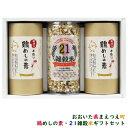 鶏めしの素 21雑穀米 ギフトセット(夏のお中元ギフトに)