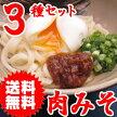 肉味噌/肉みそ-3種セット【送料無料】【ごはんの友】