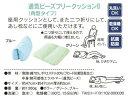 【通気ビーズフリークッション2(角型タイプ)】【ブルー・グリーン】1633・床ずれ予防用品・床ずれ予防クッション・エンゼル製品・介護・医療・施設・在宅・自宅・体