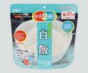 マジックライス・【白飯/1箱(20食入)】災害対策用品・水害...