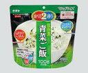 マジックライス・【青菜ご飯/1箱(20食入)】災害対策用品・...