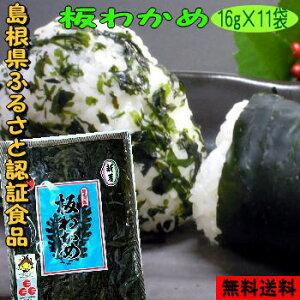 【新物】【送料無料】【お土産】島根県「ふるさと認証食品」板わかめ11袋セット【若布】【めのは】