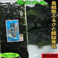 島根県産養殖板わかめ50g×4袋