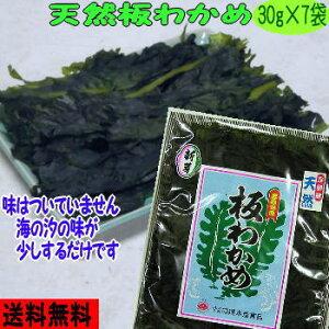 【新物】【送料無料】島根県の特産【お土産】天然板わかめ7袋セット【若布】【めのは】【RCP】