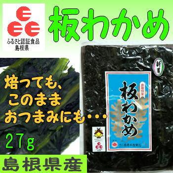 【30年産】「ふるさと認証食品」板わかめ島根県の特産品・無添加食品【若布】【めのは】