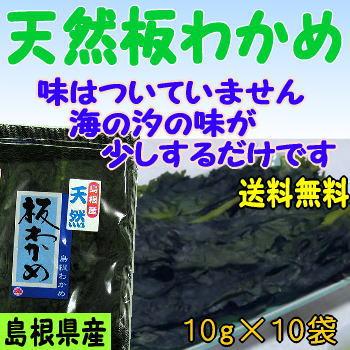 【送料無料】このまま召し上がれる!あまくち島根県の特産 天然板わかめ【若布】【めのは】10袋セット