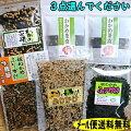 お好きなものを3品選んでポッキリ1000円(送料・税込み)