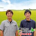 ふっくりんこ 玄米 30kg 雨竜町 の 藤江さんが育てまし...
