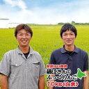 ふっくりんこ 白米 10kg 雨竜町 の 藤江さんが育てまし...