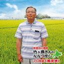 ななつぼし 無洗米 10kg 雨竜町 の 竹ヶ原さんが育てました!平成...