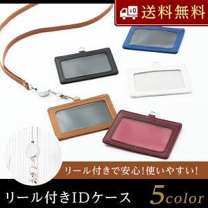 【2個以上同時購入で100円OFFクーポン配布中】 リール付き IDケース 社員証入れ パスケース メンズ レディース 身分証 カード入れ ビジネス シンプル ランキング