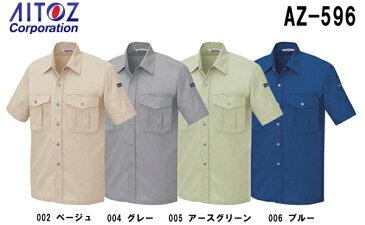 10点選び割引 春夏用作業服 作業着 半袖シャツ AZ-596 (5L) ベストT/C アイトス (AITOZ) お取寄せ