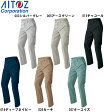 10点選び割引 作業服 作業着 秋冬用作業服 ストレッチカーゴパンツ(ノータック)(男女兼用) AZ-60321 (3S〜LL) NEW AZITO AZ-60301シリーズ アイトス (AITOZ) お取寄せ