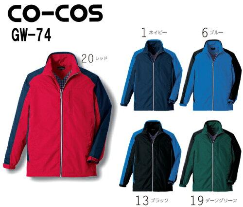 10点選び割引 ユニフォーム 作業着 ジャケット ジャケット GW-74 (3L) コーコス (CO-COS) お取寄せ