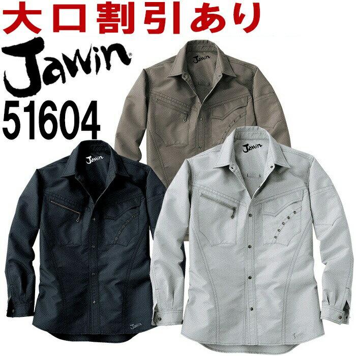 ジャウィン(Jawin) 51604(S〜LL) 51600シリーズ 長袖シャツ 自重堂(JICHODO) 秋冬用 作業服 作業着 ユニフォーム 取寄